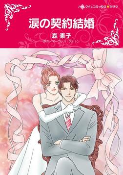 涙の契約結婚-電子書籍