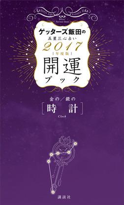 ゲッターズ飯田の五星三心占い 開運ブック 2017年度版 金の時計・銀の時計-電子書籍