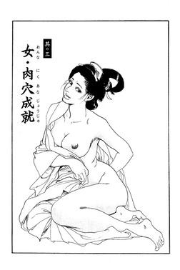 肉穴成就 (ケン月影傑作選1 話配信)-電子書籍
