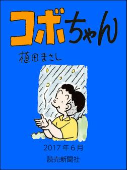 コボちゃん 2017年6月-電子書籍
