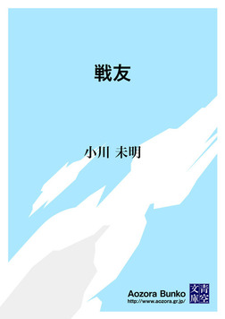 戦友-電子書籍