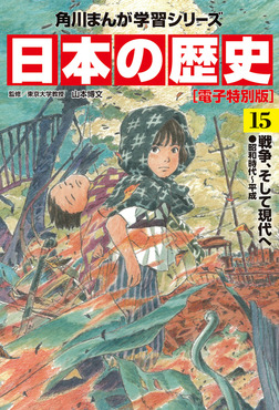 日本の歴史(15)【電子特別版】 戦争、そして現代へ 昭和時代~平成-電子書籍