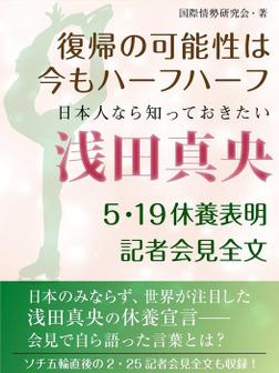 日本人なら知っておきたい 浅田真央 5・19休養表明記者会見全文-電子書籍