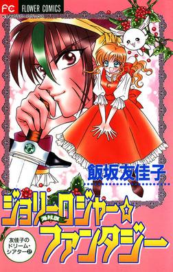 ジョリーロジャー☆ファンタジー-電子書籍
