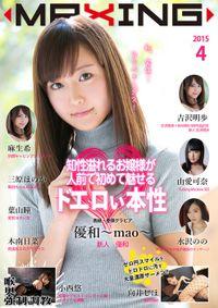 月刊MAXING 2015年4月号