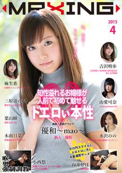 月刊MAXING 2015年4月号-電子書籍