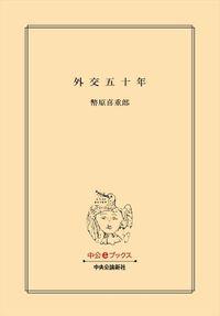 外交五十年(中公文庫)