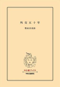 外交五十年-電子書籍