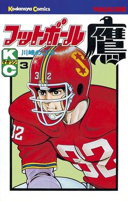 フットボール鷹(3)-電子書籍