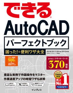 できるAutoCAD パーフェクトブック 困った!&便利技大全 2018/2017/2016/2015対応-電子書籍