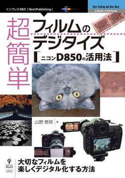 超簡単フィルムのデジタイズ ニコンD850の活用法-電子書籍