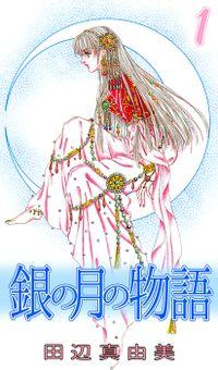 銀の月の物語(1)