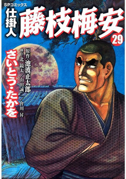 仕掛人 藤枝梅安 29巻-電子書籍