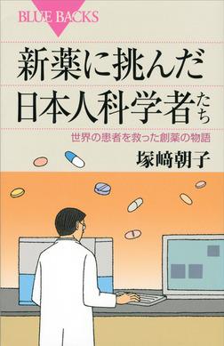 新薬に挑んだ日本人科学者たち 世界の患者を救った創薬の物語-電子書籍