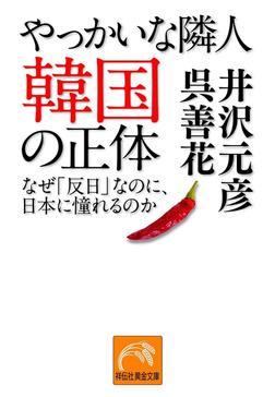 やっかいな隣人 韓国の正体―-なぜ「反日」なのに、日本に憧れるのか-電子書籍