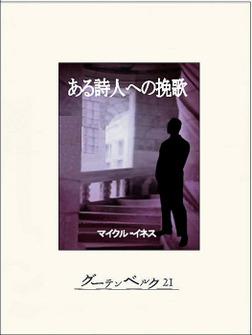 ある詩人への挽歌-電子書籍