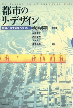 都市のリ・デザイン : 持続と再生のまちづくり-電子書籍