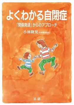 よくわかる自閉症 : 「関係発達」からのアプローチ-電子書籍