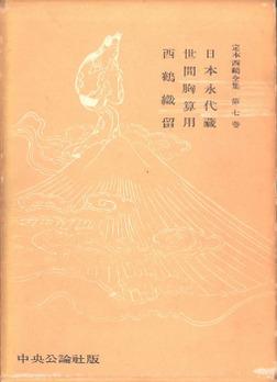 定本西鶴全集〈第7巻〉-電子書籍