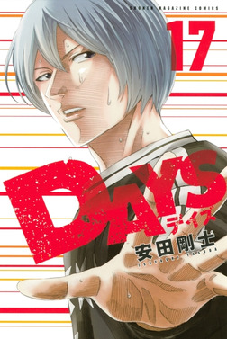 DAYS(17)-電子書籍