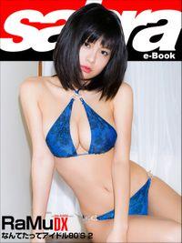 なんてたってアイドル80'S 2 RaMu DX [sabra net e-Book]