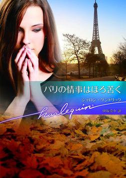 パリの情事はほろ苦く【ハーレクイン文庫版】-電子書籍