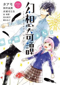 幻想奇譚 ~ミステリ&ファンタジー~-電子書籍