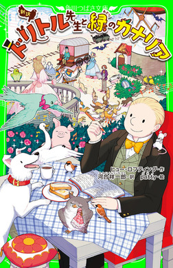 新訳 ドリトル先生と緑のカナリア-電子書籍
