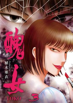 醜女-YOKO-(3)-電子書籍