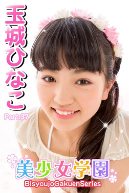 美少女学園 玉城ひなこ Part.37-電子書籍