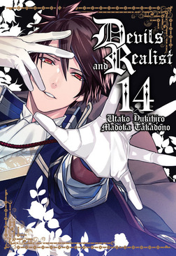 Devils and Realist Vol. 14-電子書籍