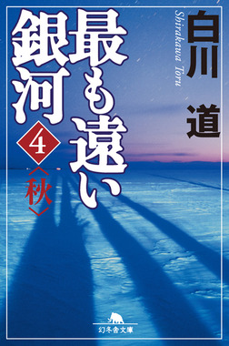 最も遠い銀河<4>秋-電子書籍