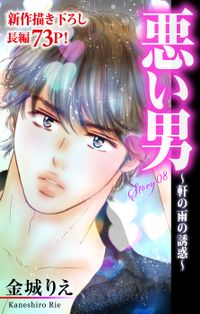 Love Silky 悪い男~軒の雨の誘惑~ story08