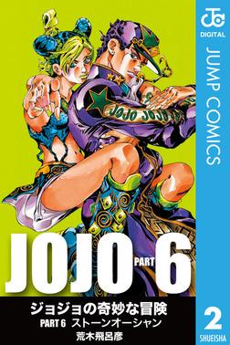 ジョジョの奇妙な冒険 第6部 モノクロ版 2-電子書籍