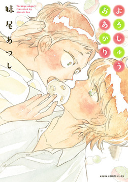 よろしゅうおあがり【電子特典コミック付き】-電子書籍