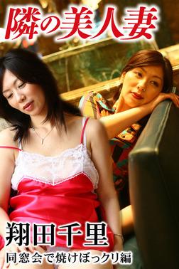 隣の美人妻 翔田千里 同窓会で焼けぼっクリ 編-電子書籍
