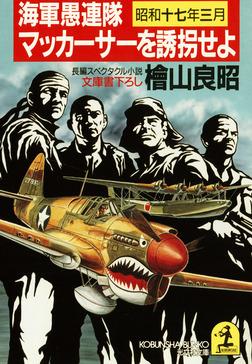 海軍愚連隊〈昭和十七年三月〉マッカーサーを誘拐せよ-電子書籍
