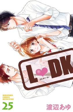 L・DK(25)-電子書籍