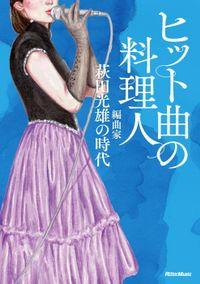 ヒット曲の料理人 編曲家・萩田光雄の時代