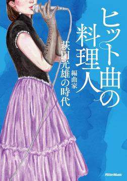 ヒット曲の料理人 編曲家・萩田光雄の時代-電子書籍
