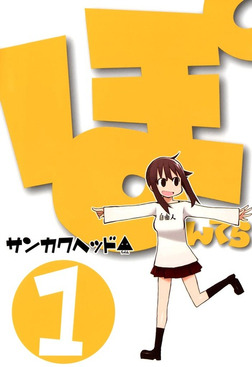 ぽんてら(1)-電子書籍