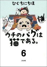 ウチのパグは猫である。(分冊版) 【第6話】