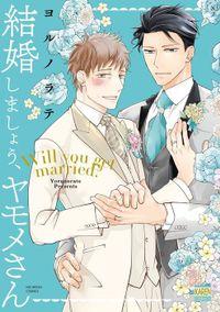 結婚しましょう、ヤモメさん【電子限定特典付き】