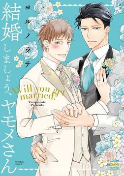 結婚しましょう、ヤモメさん【電子限定特典付き】-電子書籍