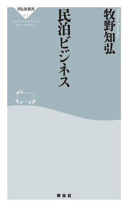 民泊ビジネス-電子書籍