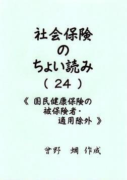 社会保険のちょい読み(24)~国民健康保険の被保険者・適用除外~-電子書籍