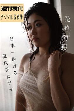 花崎阿弓「日本一脱げる現役美女アナ」 週刊現代デジタル写真集-電子書籍