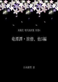 泉鏡花 現代語訳集 別巻4 竜潭譚・旅僧、他5編