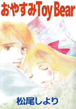 おやすみToy Bear-電子書籍
