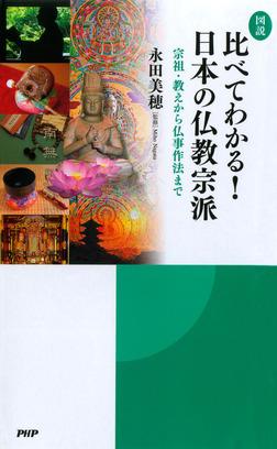 [図説]比べてわかる! 日本の仏教宗派 宗祖・教えから仏事作法まで-電子書籍